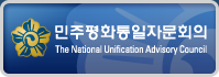 민주평화통일자문회의 - The National Unification Advisory Council